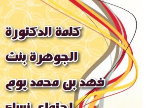 Photo of كلمة الدكتورة الجوهرة بنت فهد بن محمد في اجتماع نساء قضايا وطنية