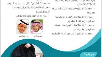 Photo of التسول وأثره الاجتماعي والاقتصادي والأمني على طاولة مجموعة قضايا وطنية