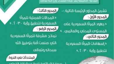 "Photo of مجموعة قضايا وطنية المرحلة الثالثة ""الدورة السادسة لفعاليات المجموعة تقيم مساء الأحد ندوة بعنوان إنجازات المرأة السعودية في تحقيق رؤية المملكة ""٢٠٣٠"""