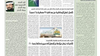 Photo of العدد الأول من مجلة قضايا وطنية الأسبوعية