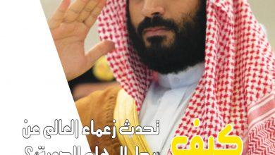 "Photo of مجلة قضايا وطنية: عدد خاص بمناسبة الذكرى الثالثة لبيعة ولي العهد ""الجزء الثاني"""