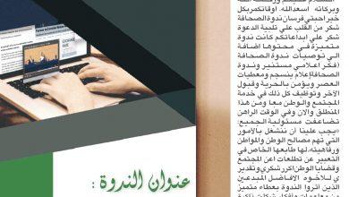 """Photo of ندوة """"الصحافة السعودية ..واقعها وتحديات المستقبل في ظل الثورة الرقمية"""" بمجموعة """"قضايا وطنية"""""""