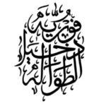 Photo of فوزية دخيل بن طواله